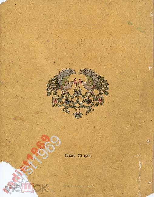1901 г. ИВАН БИЛИБИН. СКАЗКА ОБ ИВАНЕ-ЦАРЕВИЧЕ..