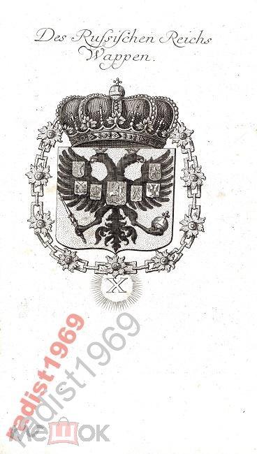 Ок. 1750 г. ГЕРБ РОССИЙСКОЙ ИМПЕРИИ. ГЕРАЛЬДИКА