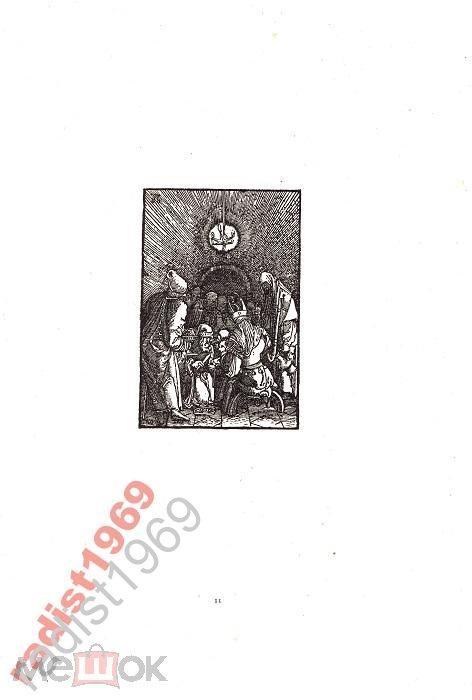 1888 г. АЛЬТДОРФЕР. ОБРЕЗАНИЕ ГОСПОДНЕ