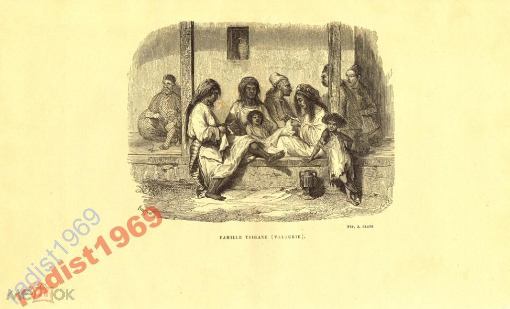 ГРАВЮРА  1854 г.  РУМЫНИЯ (ВАЛАХИЯ). ЦЫГАНЕ