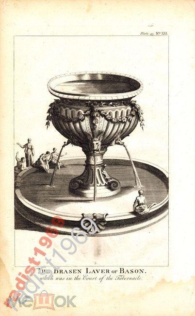 ГРАВЮРА 1732 г. МЕДНЫЙ УМЫВАЛЬНИК (КИЙОР). ИУДАИЗМ