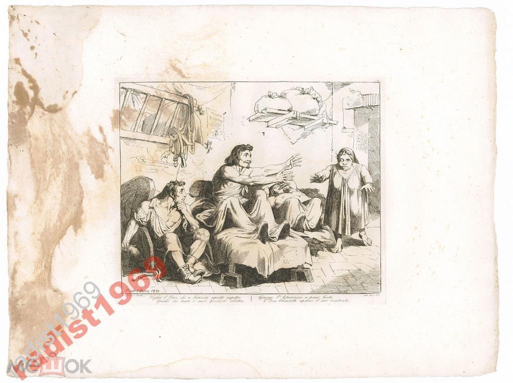 1833 г. ПИНЕЛЛИ (PINELLI). ДОН КИХОТ. ЛИСТ 21