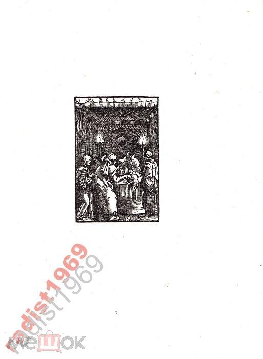 1888  АЛЬТДОРФЕР. ОТКАЗ ИОАКИМУ В ЖЕРТВОПРИНОШЕНИИ