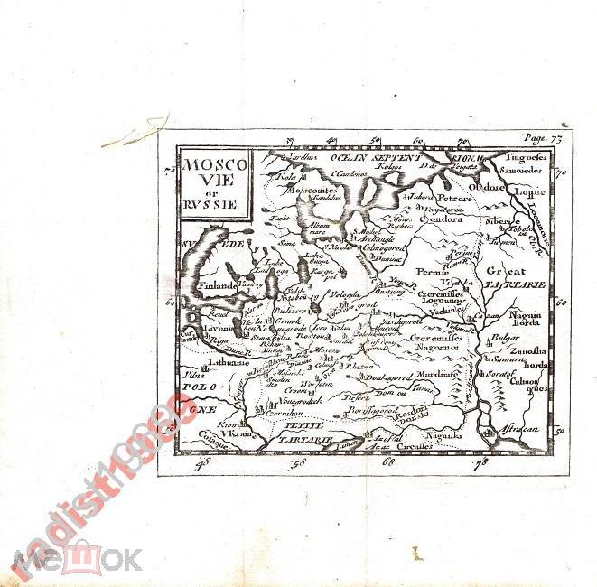 1693 -1716 гг. КАРТА. МОСКОВИЯ, ИЛИ РОССИЯ