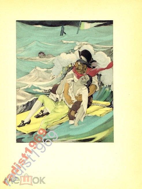 1933 г. БРУНЕЛЛЕСКИ. КАНДИД. ПОСЛЕ КОРАБЛЕКРУШЕНИЯ
