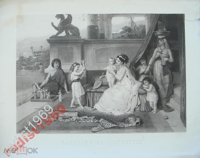 ОЧЕНЬ БОЛЬШОЙ ЛИСТ 1875 г. ПРОДАВЕЦ СТАТУЭТОК