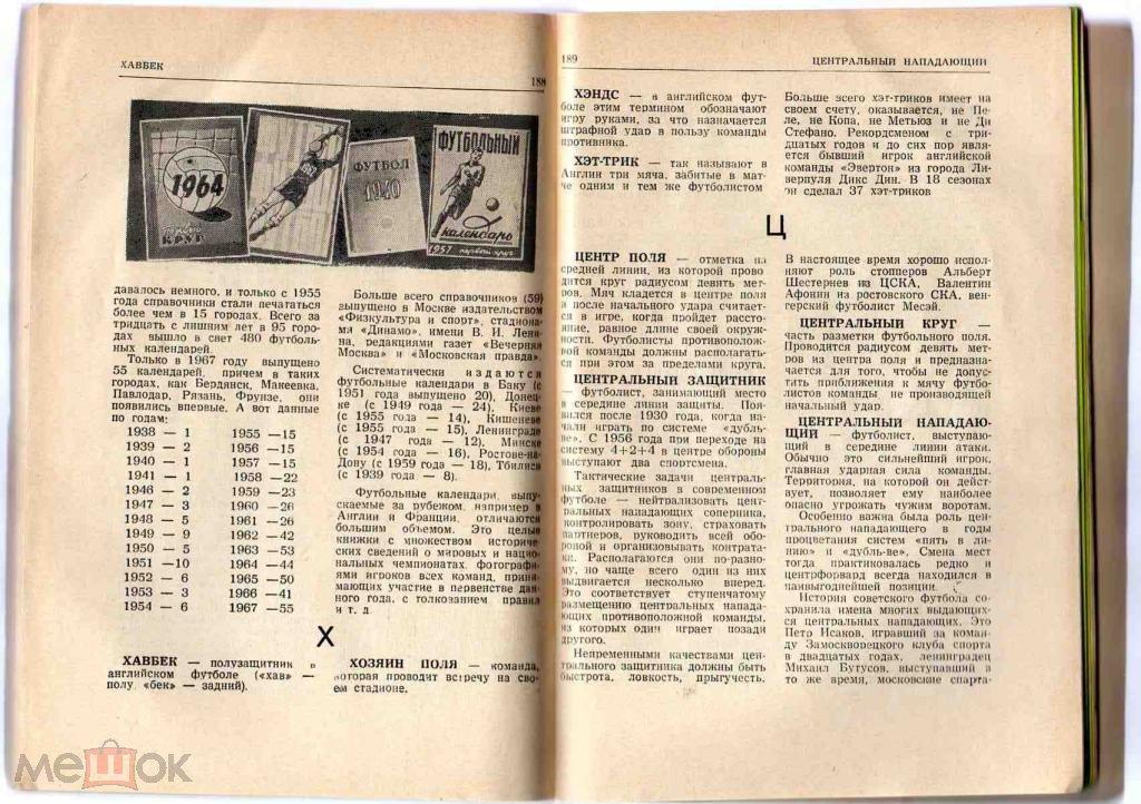 31bf03ebc1a1 И.Кулжинский Словарь любителя футбола 1969 г. (издание Ростова на ...
