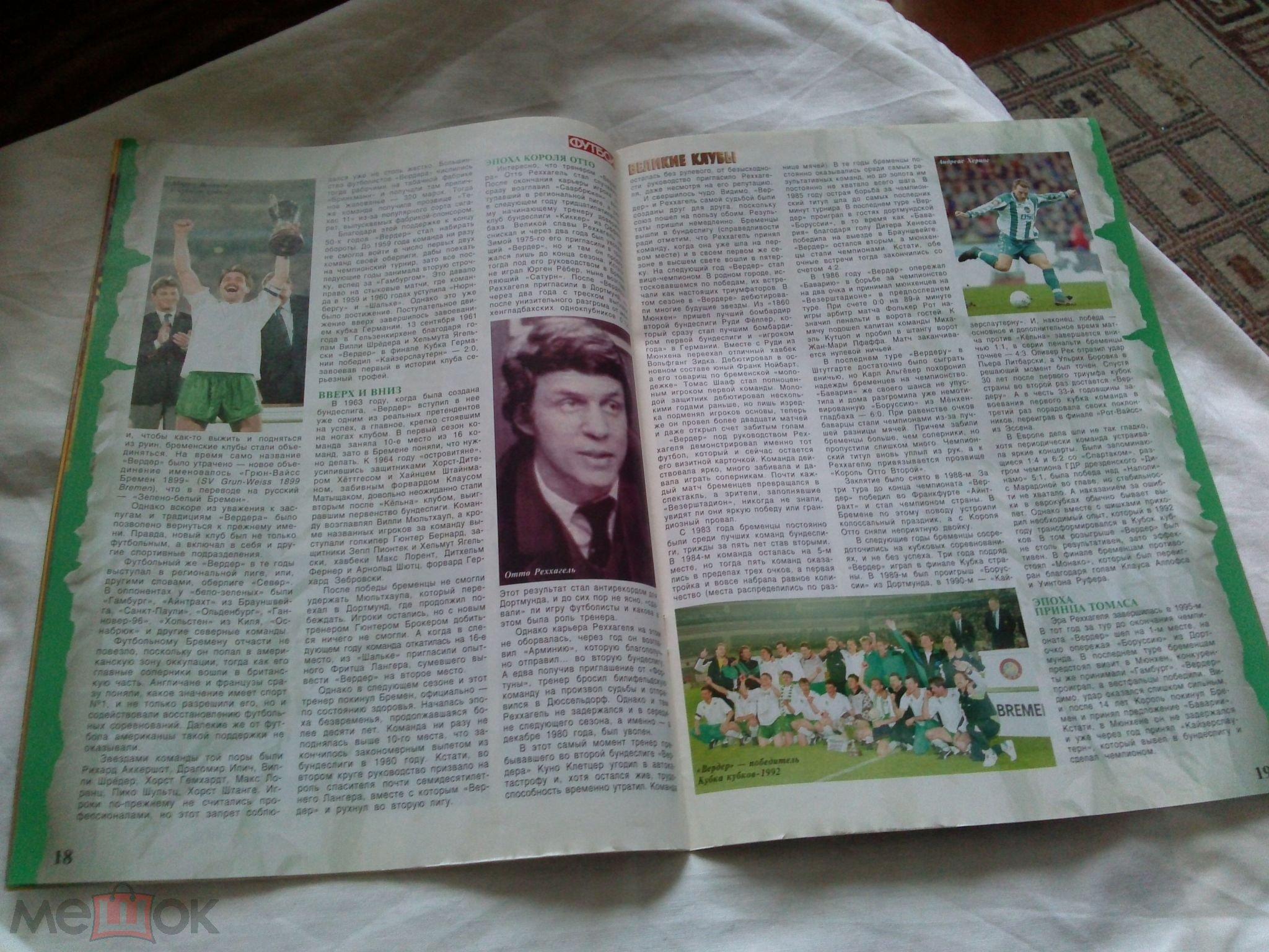 Боруссия великие клубы