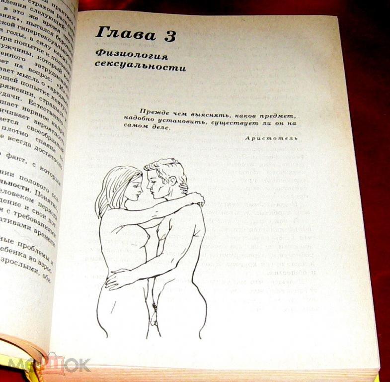 Все о сексе литература