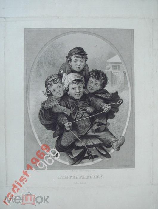 БОЛЬШОЙ ЛИСТ ок 1860 г ДРУЗЬЯ ЗИМЫ. ДЕТИ НА САНКАХ