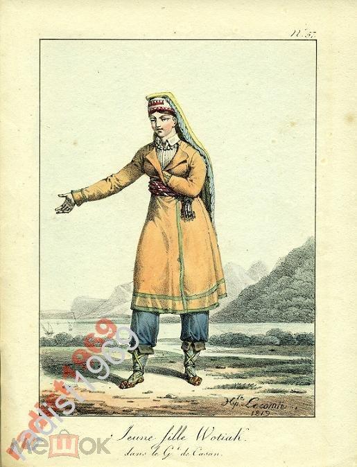 ГРАВЮРА 1819г УДМУРТЫ, ВОТЯКИ!  ВОТЯЧКА (УДМУРТКА)