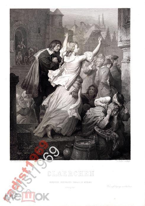 БОЛЬШОЙ ЛИСТ 1864 г ЖЕНСКИЕ ОБРАЗЫ ГЁТЕ. КЛЭРХЕН