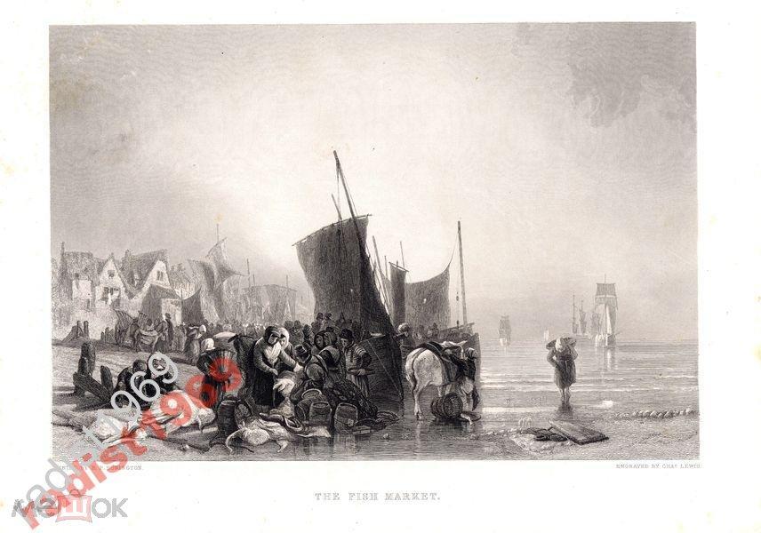 ГРАВЮРА 1833 (1867) г. РЫБНЫЙ РЫНОК. ЛОДКИ