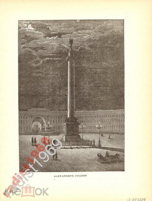 1887 г. САНКТ-ПЕТЕРБУРГ. АЛЕКСАНДРОВСКАЯ КОЛОННА