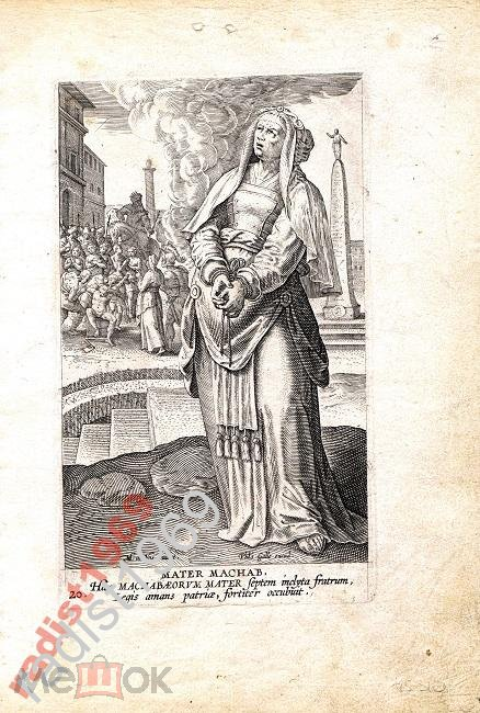 Ок. 1594 г. ЖЕНЩИНЫ ВЕТХОГО ЗАВЕТА. МАТЬ МАККАВЕЕВ