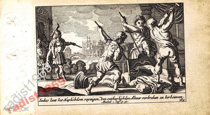 1659 г. БИБЛЕЙСКАЯ ИСТОРИЯ. ИУДА ОЧИЩАЕТ СВЯТИЛИЩА