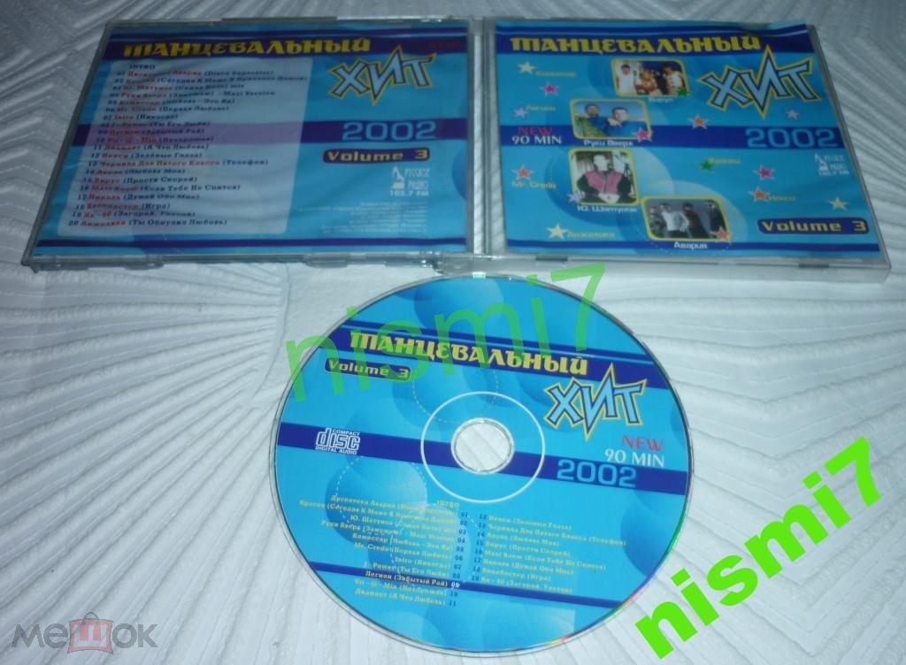 Танцевальный хит,Volume 3, 2002 (20 композиций)