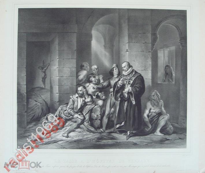 БОЛЬШОЙ ЛИСТ ок. 1830 г. ТАССО В БОЛЬНИЦЕ ФЕРРАРЫ