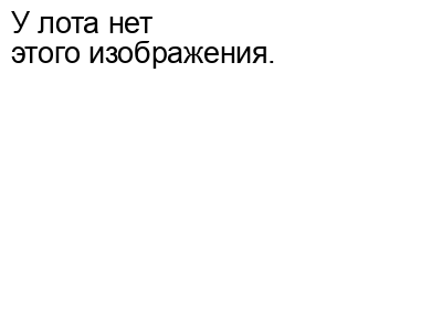1904 г. КАРТА (ПЛАН) ПЯТИГОРСКА И КИСЛОВОДСКА