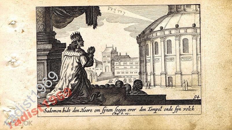 1659 г БИБЛЕЙСКАЯ ИСТОРИЯ. SCHUT. МОЛИТВА СОЛОМОНА