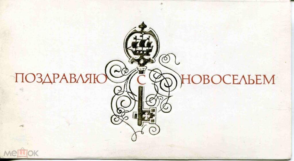 Гапчинской открытки, с новосельем картинки с надписями