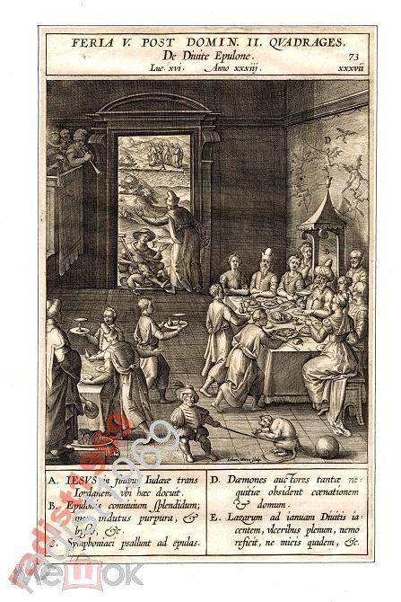 1593 г. ПИРШЕСТВО БОГАЧА. ВИРИКС (WIERIX)