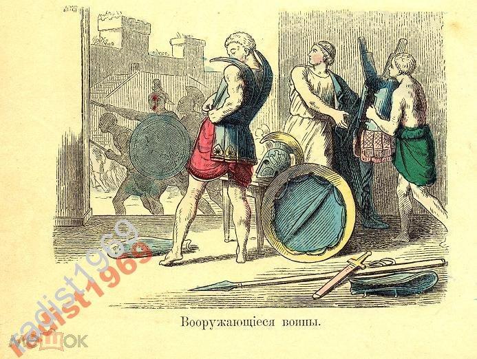 ГРАВЮРА 1865  ВООРУЖАЮЩИЕСЯ ВОИНЫ.  ДРЕВНЯЯ ГРЕЦИЯ
