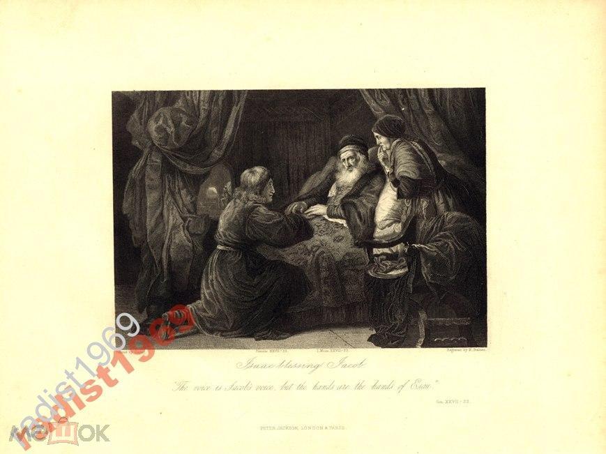 ГРАВЮРА  1860  ИСААК БЛАГОСЛОВЛЯЕТ ИАКОВА.  БИБЛИЯ
