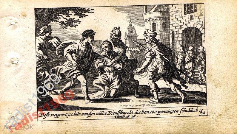 1659 г. БИБЛЕЙСКАЯ ИСТОРИЯ. ДОЛЖНИК ДОЛЖНИКА ЦАРЯ