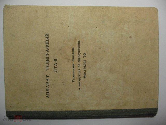 рта-7м техническое описание и инструкция по эксплуатации - фото 6