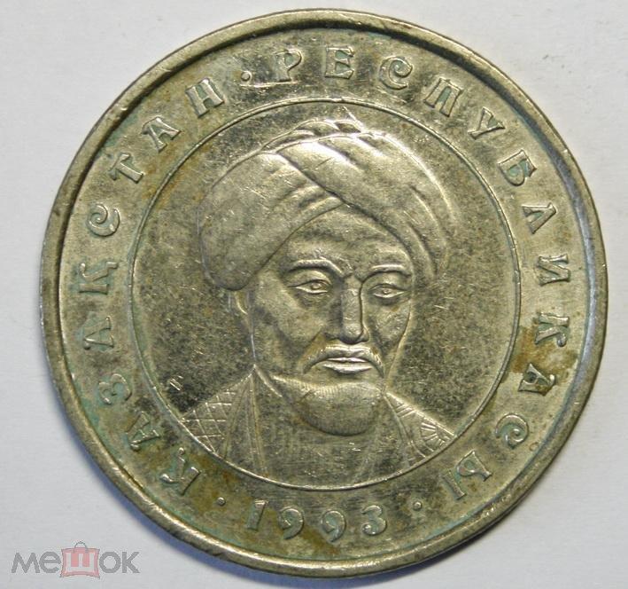20 тенге казахстан 1993г монета филигрань фиджи 2012