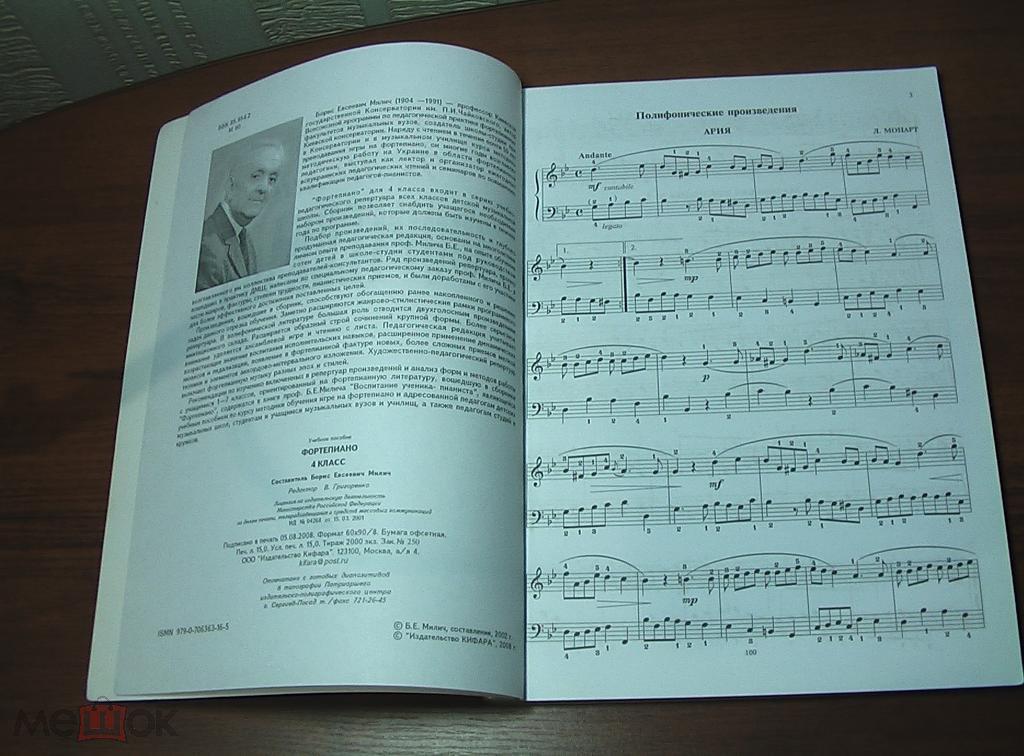 Милич фортепиано 4 класс