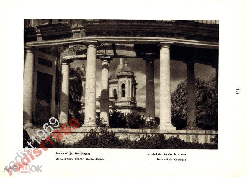 1928 г. МОСКВА. ЯКОВЛЕВСКОЕ и ПОКРОВСКОЕ-СТРЕШНЕВО