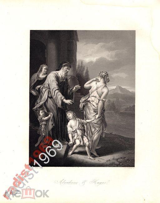 ГРАВЮРА ок. 1850 г. АВРААМ И АГАРЬ. ВАН ДЕР ВЕРФФ