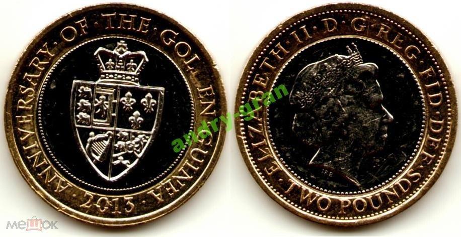 0003 Великобритания 2 фунт 2013 GOL_EN GUINEA БРАК