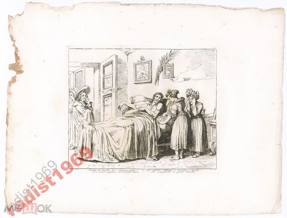 1833 г. ПИНЕЛЛИ (PINELLI). ДОН КИХОТ. ЛИСТ 36