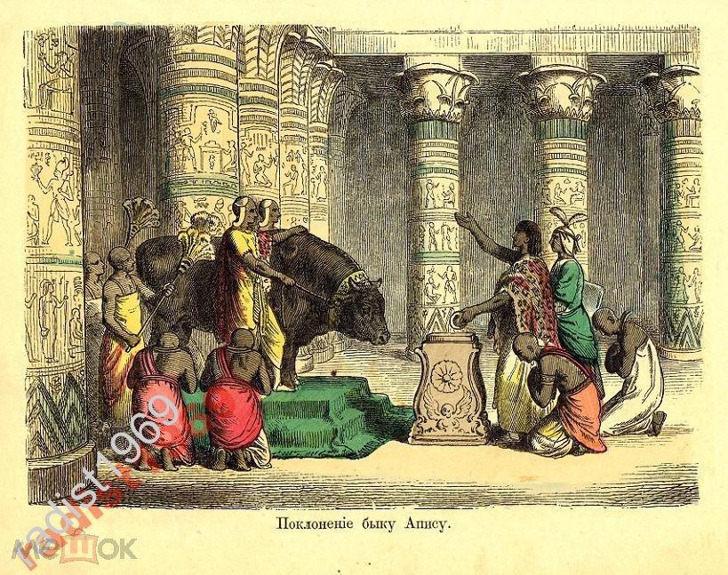ГРАВЮРА 1865 г. ДРЕВНИЙ ЕГИПЕТ. ПОКЛОНЕНИЕ БЫКУ АПИСУ