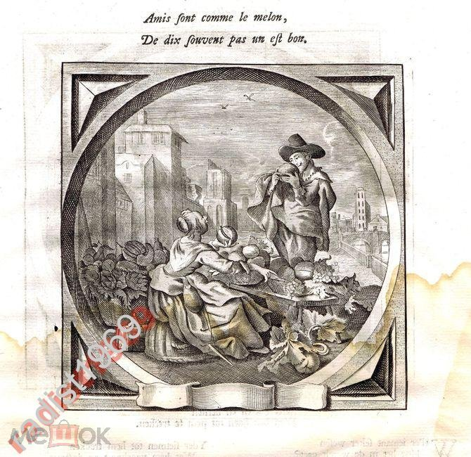 1632 (1700) г. ДРУЗЬЯ КАК ДЫНИ - КАЖДЫЙ 10-й ПЛОХ