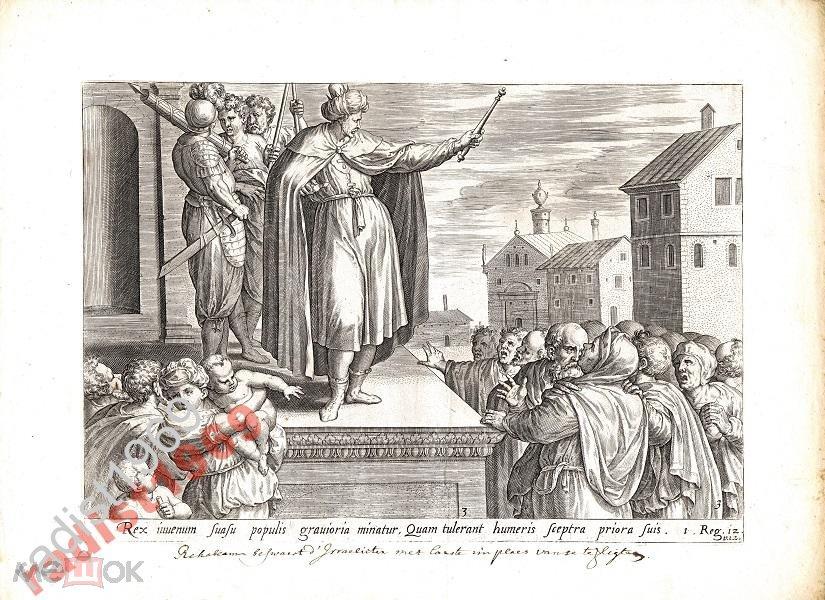 ГРАВЮРА до 1580 г. РОВОАМ ПЕРЕД НАРОДОМ. КОЛЛАРТ