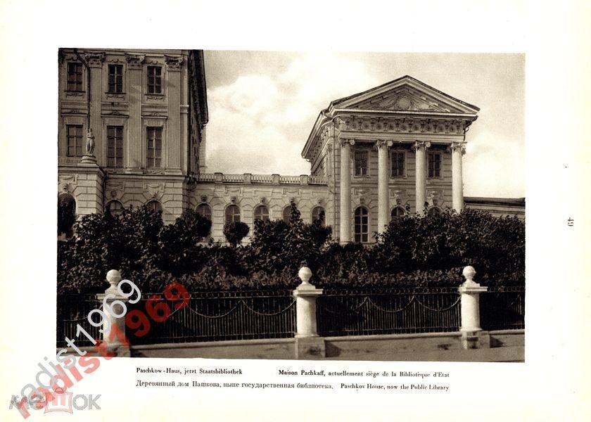 1928 г МОСКВА. ДЕРЕВЯННЫЙ ДОМ ПАШКОВА. УНИВЕРСИТЕТ