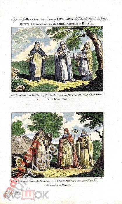 1780 г ВИДЫ ОБЛАЧЕНИЯ В ЦЕРКОВНЫХ ОРДЕНАХ В РОССИИ