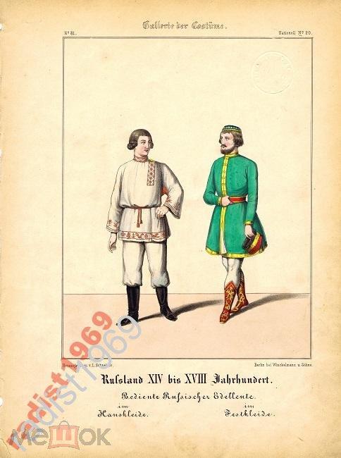 1844 г. ДОМАШНИЙ И ПРАЗДНИЧНЫЙ РУССКИЙ КОСТЮМ