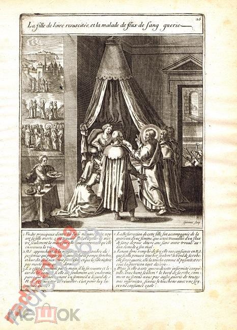 ГРАВЮРА ок. 1660 г. ВОСКРЕШЕНИЕ ДОЧЕРИ ИАИРА