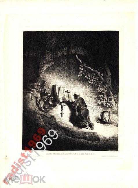 1881 г. МОЛИТВА СВЯТОГО ИЕРОНИМА. РЕМБРАНДТ. ВЛИТ