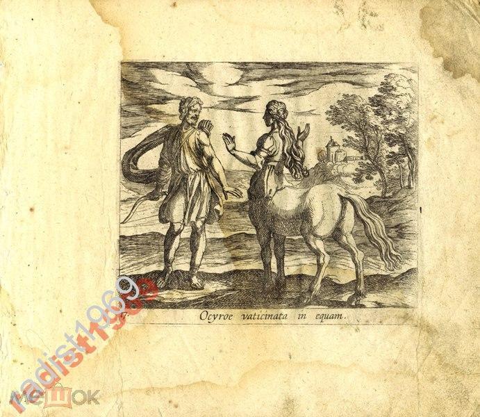 1606 г. ТЕМПЕСТА. МЕТАМОРФОЗЫ. ПРЕВРАЩЕНИЕ ОКИРОИ