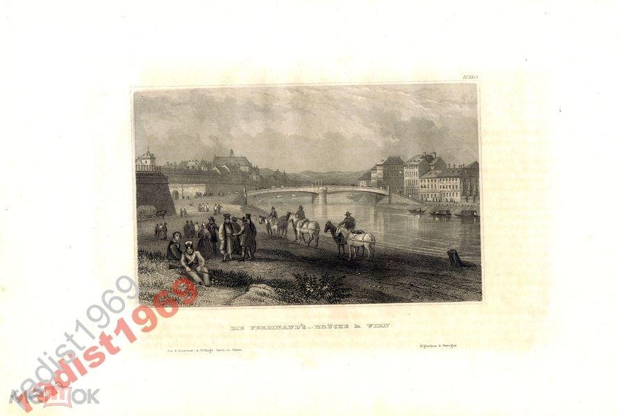 1838 г. АВСТРИЯ. ВЕНА. МОСТ ФЕРДИНАНДА. ЛОШАДЬ