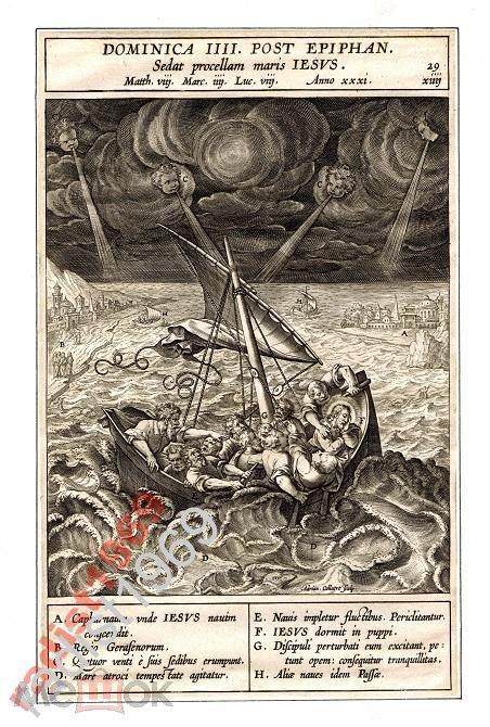 1593 г. ИИСУС УСПОКАИВАЕТ БУРЮ. КОЛЛАРТ (COLLAERT)