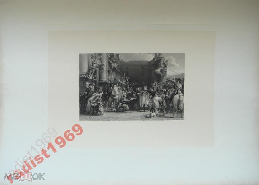 ОЧЕНЬ БОЛЬШОЙ ЛИСТ 1854 КОРОЛЬ ГЕОРГ IV В ХОЛИРУДЕ