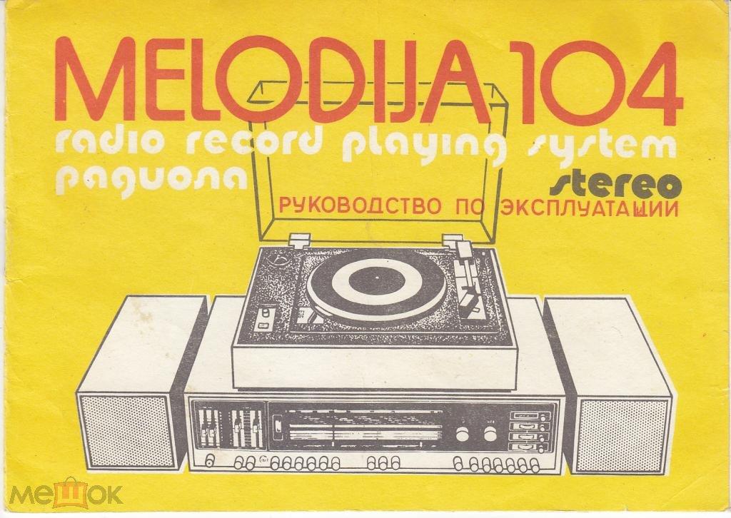 РАДИОЛА МЕЛОДИЯ-104-СТЕРЕО