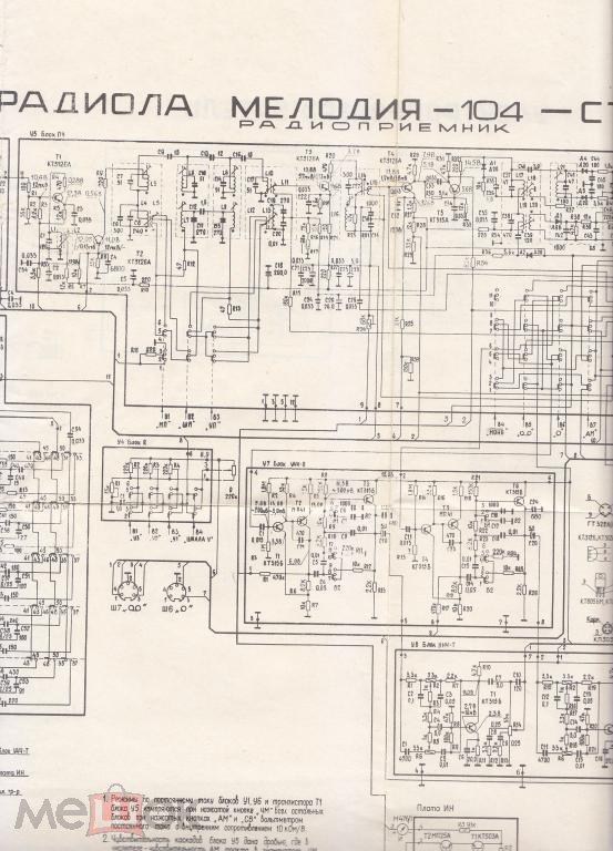 Мелодия 104 стерео схема
